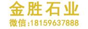 长泰县金胜石材有限公司