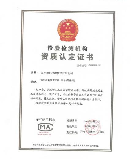 开封博凯生物化工有限公司周边农田检测报告