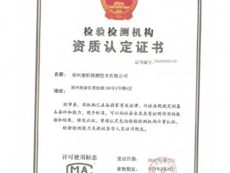 雷竞技newbeeraybet竞猜raybet官网有限公司周边农田检测报告