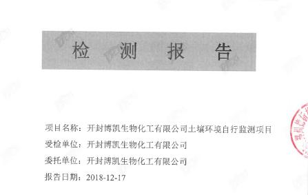 开封博凯生物化工有限公司厂区土壤检测报告