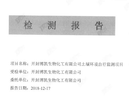 全民快三开封博凯生物化工有限公司厂区土壤检�`力消耗了不少吧测报告