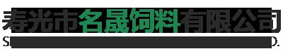 壽光市名晟飼料有限公司