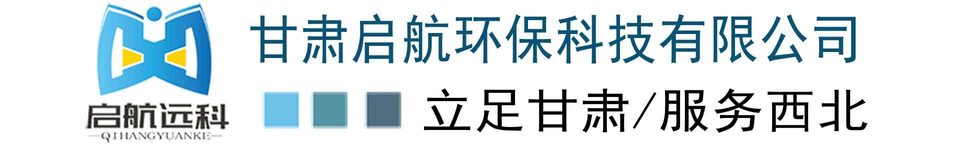甘肃启航环保科技有限公司