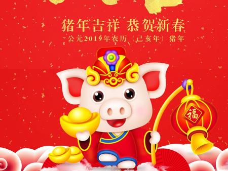迪雀食品为您送2019金猪祝福