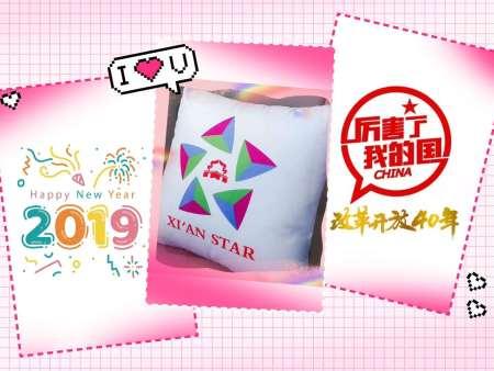 2019伟德国际亚洲中文网之星祝您新年快乐!