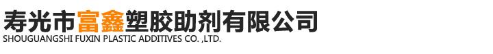 寿光市富鑫塑胶助剂有限公司
