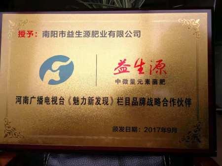 河南电视台魅力新发现战略合作伙伴