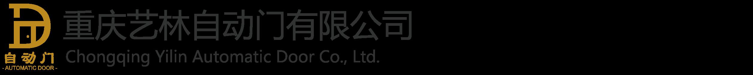 重庆艺林自动门公司