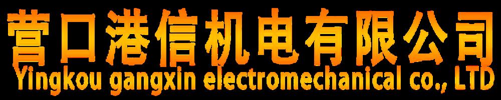 營口港信機電
