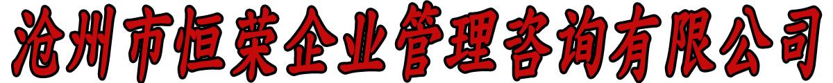 滄州市恒榮企業管理咨詢有限公司