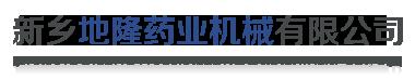 新乡平台龙8在线有限公司