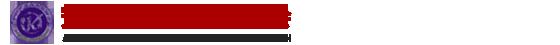 安阳市建设科技协会
