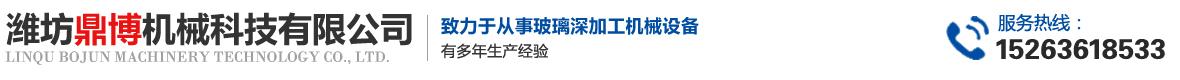 潍坊鼎博机械科技有限公司