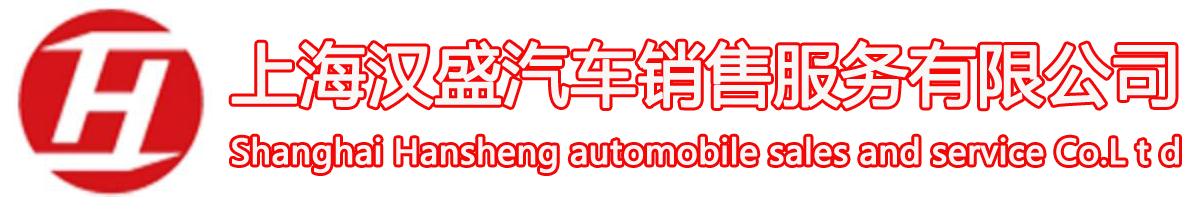 上海汉盛汽车销售服务有限公司