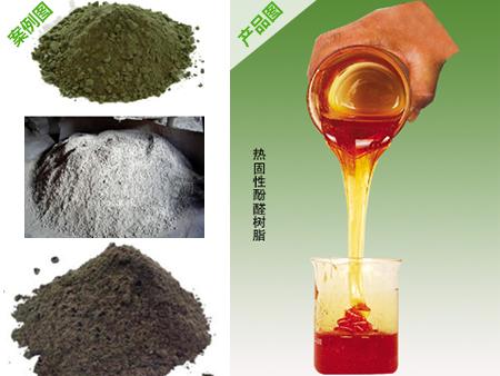 铁沟料用热固性液体酚醛树脂