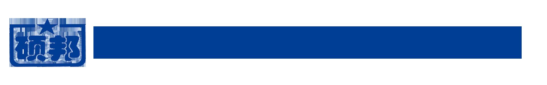 宁夏硕邦电线电缆有限公司