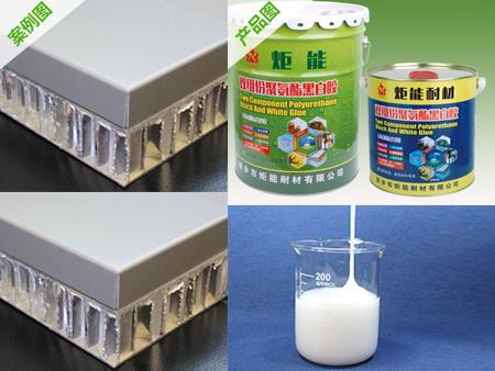 應用領域 - 蜂窩鋁板的粘接