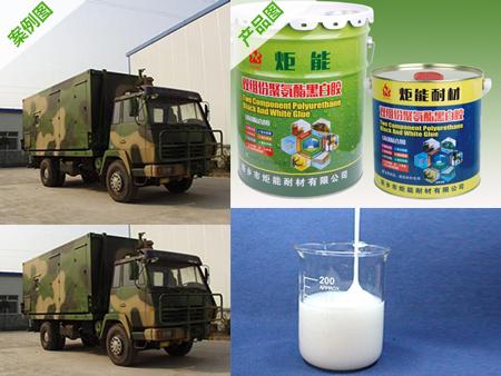 军用保温车辆,蒙皮与聚氨酯保温材料的粘接用双组份聚氨酯黑白胶