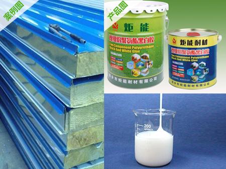 应用领域 - 岩棉板与彩瓦粘接