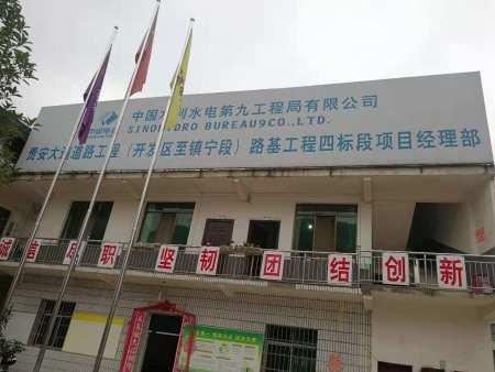 贵州水电水利第九工程局项目供货详情