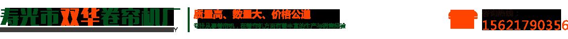 寿光市双华卷帘机厂
