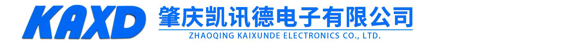 肇慶凱訊德電子有限公司