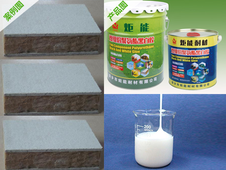 岩棉板与硅钙板粘接用双组份聚氨酯黑白胶
