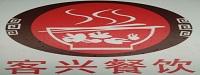 佛山市三水客兴餐饮管理服务有限公司