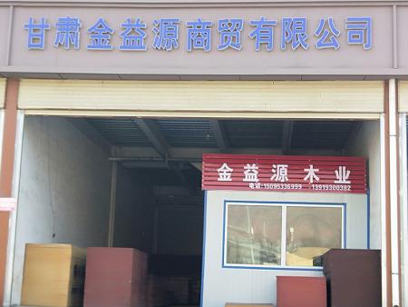 甘肅金益源商貿有限公司