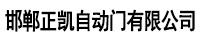 邯郸市正凯自动门有限公司