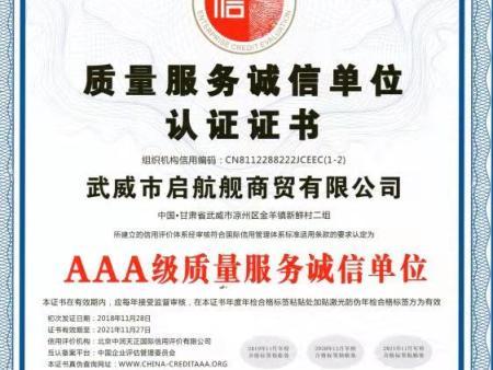 质量服务认证书