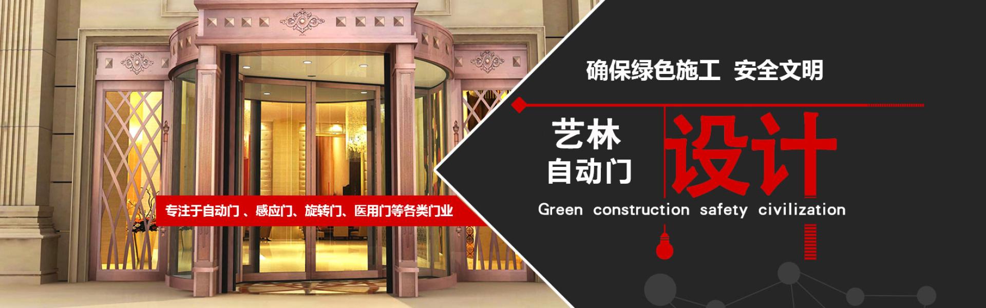 专注于自动门、感应门、旋转门、医用门等各类门业。确保绿色施工 安全文明 艺林自动门设计!