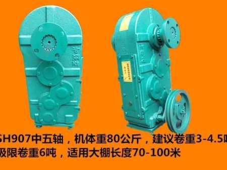SH907中五轴