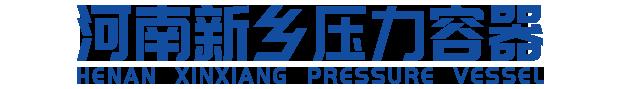 河南新乡压力容器