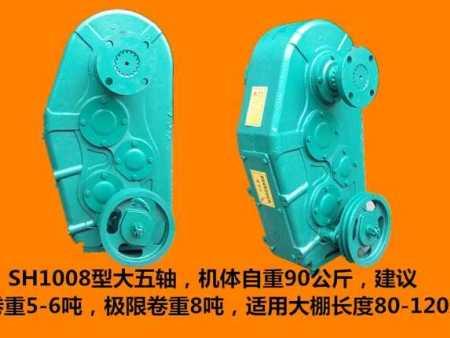 SH1008大五轴