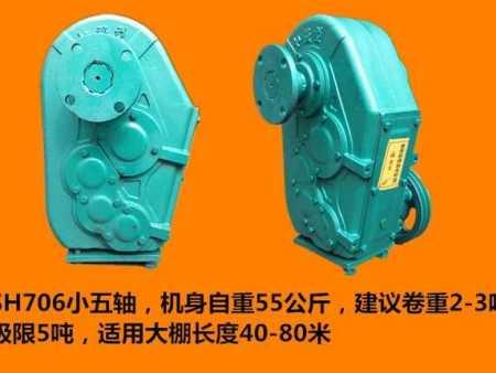 SH706小五轴