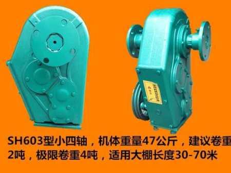 SH603小四轴