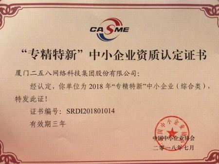 """258集团服务受肯定,荣获国 家级""""专精特新""""中小企业称号"""