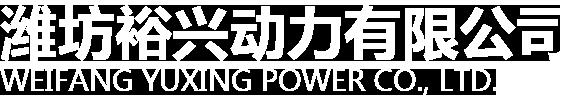 潍坊裕兴动力有限公司