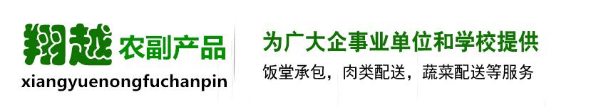 東莞市翔越農副産品有限公司