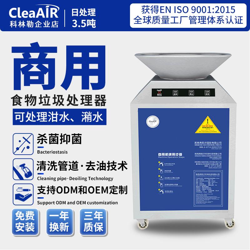 商用垃圾处理器KL-3000A