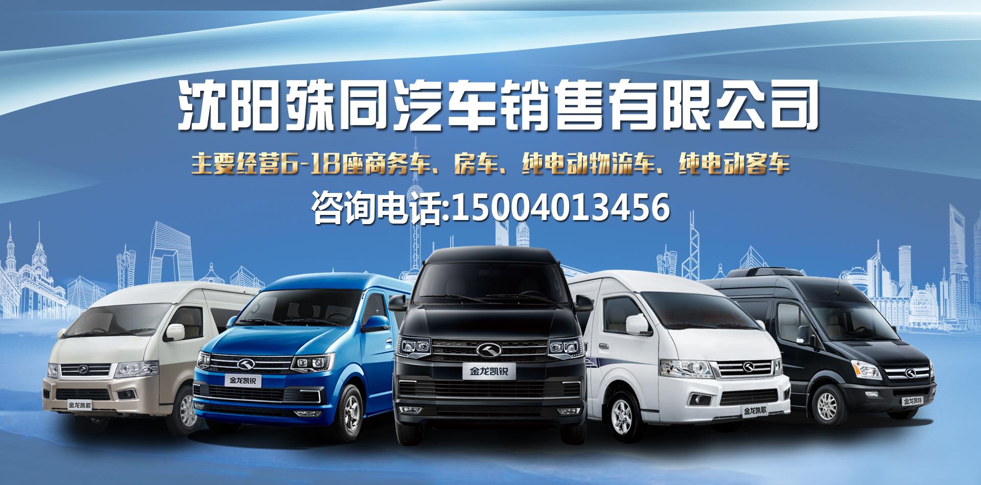 沈阳殊同汽车销售有限公司