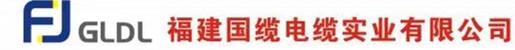 福建申博视讯電纜實業有限公司