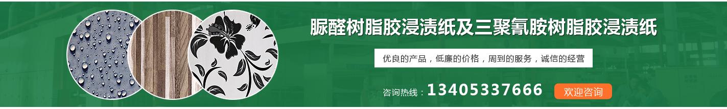 淄博九游会体育紙業有限公司聯係方式