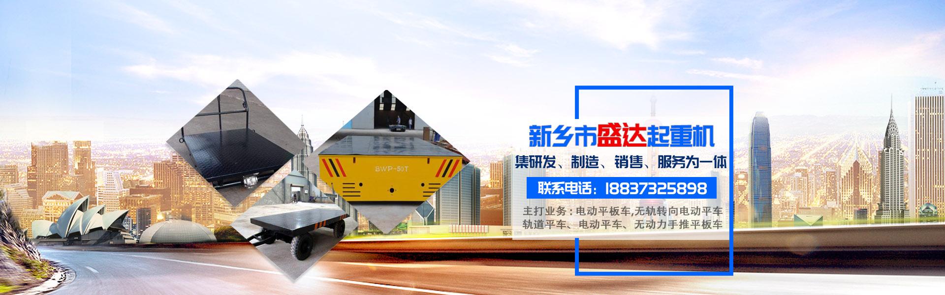 无轨转向电动平车