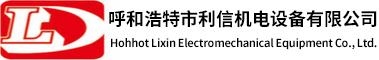 呼和浩特市利信机电设备有限公司