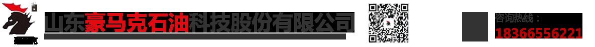 山東豪馬克石油科技股份有限公司銷售一部