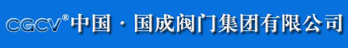 國成閥門集團有限公司