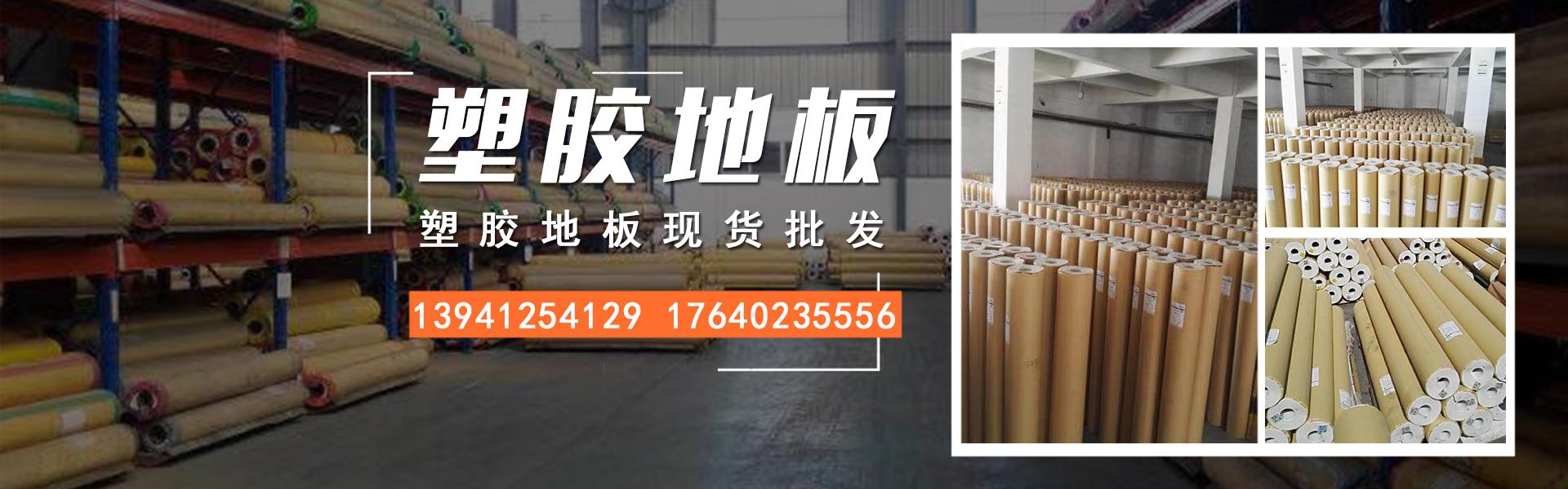 沈阳悬浮拼装,沈阳塑胶地板,沈阳pvc塑胶地板,辽宁塑胶地板