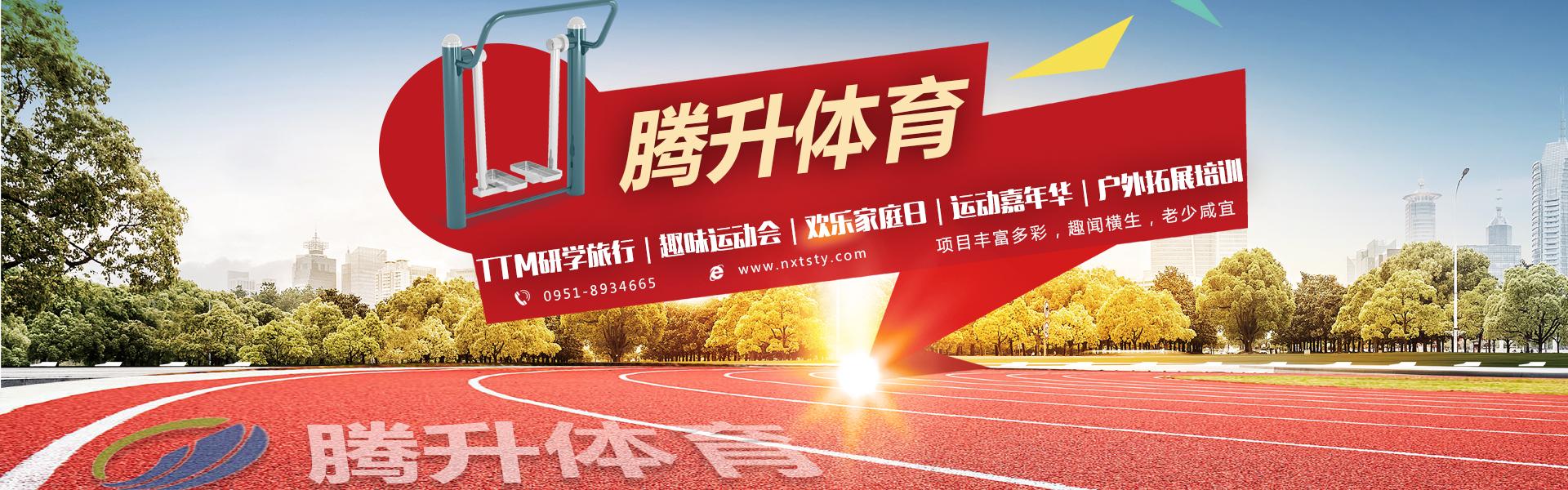 宁夏腾升体育文化传播有限公司